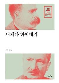 니체와 하이데거 (큰글씨책)