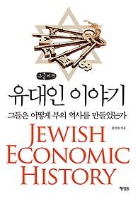 유대인 이야기 (큰글씨책)