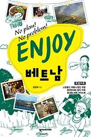 (No plan! No problem!) Enjoy 베트남