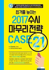 2017 수시 마무리 전략 CASE 21 (2016)