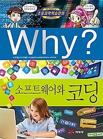 중고)Why?과학064 소프트웨어와코딩