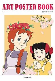 빨강 머리 앤 미니 아트 포스터 북
