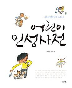 어린이 인성 사전