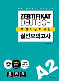 "<font title=""일단 합격하고 오겠습니다 ZERTIFIKAT DEUTSCH 독일어능력시험 실전모의고사 A2"">일단 합격하고 오겠습니다 ZERTIFIKAT DEUT...</font>"