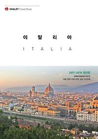이탈리아 = Italia : 샬레트래블앤라이프의 여행 전문가 팀이 만든 감성 가이드북. 1