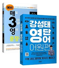 강성태 영단어 어원편 + 예비 매3영 문장구조 훈련
