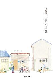 잠들지 않는 마을 :이경희 장편소설