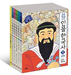 초등학생을 위한 인물 한국사 1~5권 세트