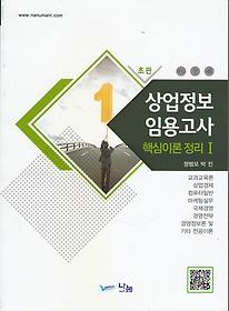 상업정보 임용고사 핵심이론 정리 1 (2016)