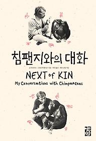 침팬지와의 대화