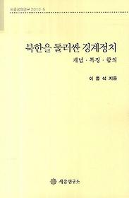 북한을 둘러싼 경계정치