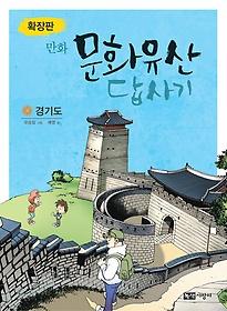확장판 만화 문화유산 답사기 - 경기도