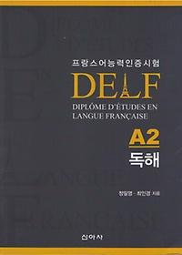 프랑스어능력인증시험 델프 DELF A2 독해