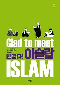 반갑다! 이슬람