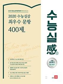 "<font title=""쎄듀 2020 수능실감 최우수 문항 400제 (2019)"">쎄듀 2020 수능실감 최우수 문항 400제 (20...</font>"