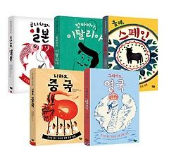 책으로 여행하는 아이 시리즈 5권 세트