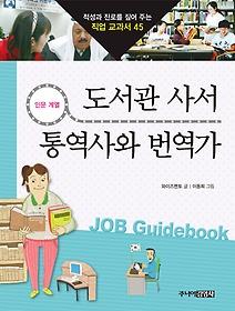도서관 사서 & 통역사와 번역가