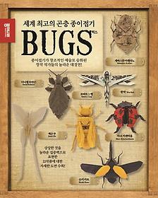 세계 최고의 곤충종이접기 벅스 BUGS