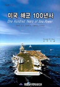 미국 해군 100년사