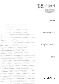 월든 (큰글씨책)