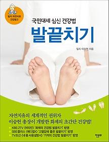 국민대세 심신 건강법 - 발끝치기