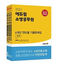 2021 에듀윌 소방공무원 6개년 연도별 기출문제집 세트