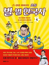 (큰 별샘 최태성의 초등) 별별 한국사. 4, 유교 문화를 바탕으로 새 나라 조선이 세워지다