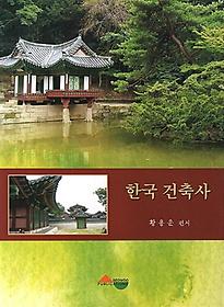 한국 건축사
