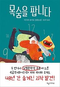 목숨을 팝니다 : 미시마 유키오 장편소설