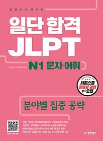 """<font title=""""일단 합격 JLPT 일본어능력시험 N1 문자 어휘"""">일단 합격 JLPT 일본어능력시험 N1 문자 어...</font>"""