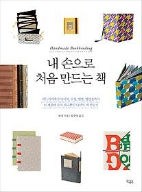 내 손으로 처음 만드는 책 :하드커버에서 미니북, 수첩,앨범, 명함집까지 이 세상에 오직 하나뿐인 나만의 책 만들기 =Handmade Bookbinding