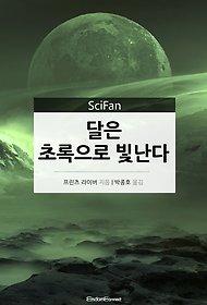 달은 초록으로 빛난다 (Sci Fan 제122권)