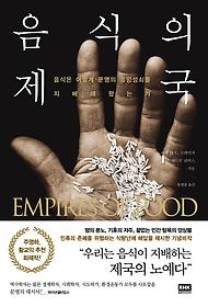 음식의 제국