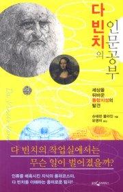 다빈치의 인문공부
