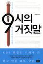 9시의 거짓말 - 워렌 버핏의 눈으로 한국 언론의 몰상식을 말하다