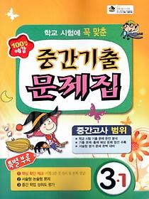 100점예감 중간기출 문제집 3-1 (2013)