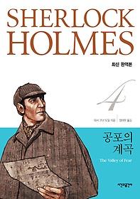 셜록 홈즈 전집 4 - 공포의 계곡