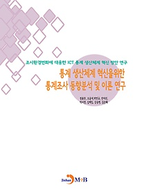 "<font title=""통계 생산체계 혁신을 위한 통계조사 동향분석 및 이론 연구"">통계 생산체계 혁신을 위한 통계조사 동향...</font>"