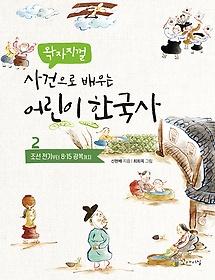 왁자지껄 사건으로 배우는 어린이 한국사 2