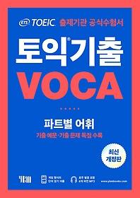[2권분철] ETS 토익 기출 VOCA