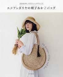 エコアンダリヤの帽子とかごバッグ (單行本)
