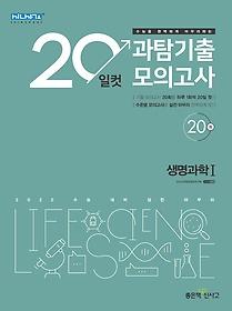 20일컷 과탐기출 생명과학 1 (2021)