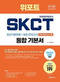 위포트 SKCT SK종합역량검사 통합 기본서