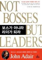 보스가 아니라 리더가 되라