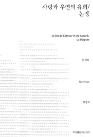 사랑과 우연의 유희 / 논쟁