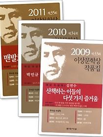 이상문학상 작품집 2009~2011