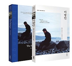이방인 세트 (한글판+영문판)