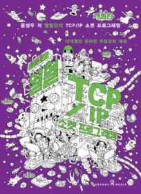 윤성우의 열혈 TCP/IP 소켓 프로그래밍