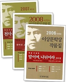 이상문학상 작품집 2006~2008