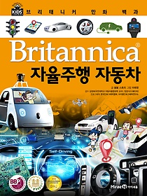 브리태니커 만화 백과 - 자율주행 자동차